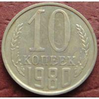 4238:  10 копеек 1980 СССР