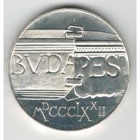 Венгрия 100 форинтов 1972 года. Будапешт. Редкая! Тираж всего 25 тыс. Серебро. Штемпельный блеск! Превосходное состояние!