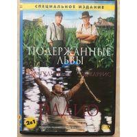 DVD ПОДЕРЖАННЫЕ ЛЬВЫ\РАДИО