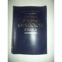 Ламбдин Т,О, Учебник древнееврейского языка.
