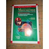 Методы решения задач по элементарной математике и началам анализа