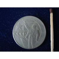Монета 1 рубль, СССР, 1967 г, 50 лет Советской власти.