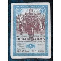 Билет лотереи АСОАВИАХИМА 1936 года.