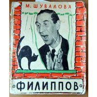 Сергей Филиппов. М.Шувалова. Ленинград. 1962 год. Много фотографий.