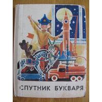 """Л. Назарова """"Спутник букваря"""", 1972."""