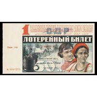 [КОПИЯ] Лотерея Радио - ОДР 50 коп. 1929 г.