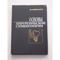 Основы хирургической стоматологии. Ю.И. Бернадский.  Киев: Вища школа, 1984, 392 с.
