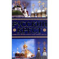 Русский крест. Символика надглавного креста - на CD
