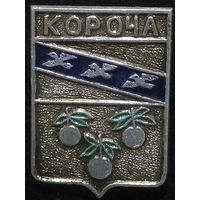 Значки СССР: герб города Короча (ныне Россия), Русский сувенир