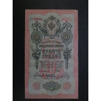 10 рублей 1909г Шипов-Афанасьев  НГ.