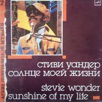 "LP Stevie Wonder - Sunshine Of My Life ""Солнце моей жизни"" (Funk / Soul)"