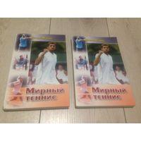 Мирный теннис Николай Мирный ISBN 985-459-025-9