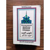 Карманный арабско-русский словарь