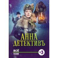 Анна-детектив (Россия, 2016) все 56 серий