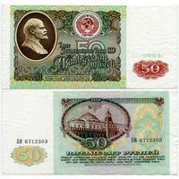 СССР. 50 рублей (образца 1991 года, P241) [серия БИ]