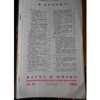 Журнал Наука и жизнь 1965 #11