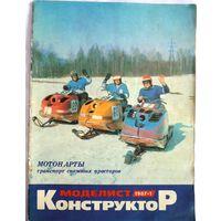 Моделист-конструктор. Журнал. #1.1987 г.