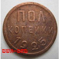 Полкопейки СССР 1925 г.