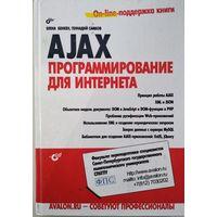 AJAX. Программирование для Интернета (+ CD)