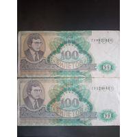 100 билетов 1994 года МММ Серия ГУ