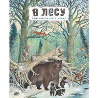 В лесу. Петр Багин