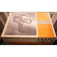 Кинокамера Кварц 1*8с-2  QUARZ 1*8S-2.