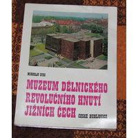 Музей революции в Ческе Будеевице - набор открыток