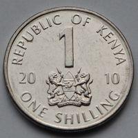 Кения, 1 шиллинг 2010 г