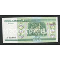 Беларусь 100 рублей 2000 года серия вЭ