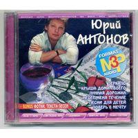 Mp3 Юрий Антонов