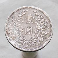 Китай 1 юань(1$) 1920 Генерал Юань Шикай !СЕРЕБРО! ОРИГИНАЛ Вес - 26.4