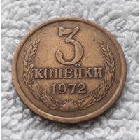 3 копейки 1972 СССР #03