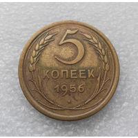 5 копеек 1956 года СССР #09