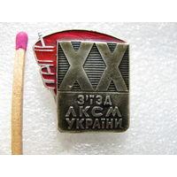 Знак. 20 съезд ЛКСМ Украины