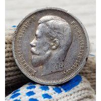 C Рубля без МЦ Монета 50 копеек 1913 Николай II ВС