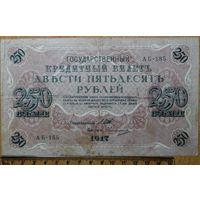 250 рублей 1917г. Шипов - Овчинников