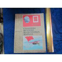 Б.М. Кисин. Страницы истории на почтовых марках, 1980 г.