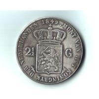 Гульдена 1849 года, Нидерланды.