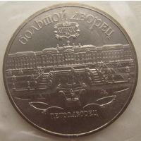 СССР 5 рублей 1990 г. Большой дворец, г. Петродворец. Пруф (a)