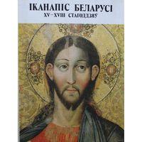 Іканапіс Беларусі XV-XVIII стагоддзяў