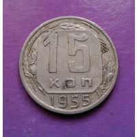 15 копеек 1955 года СССР #06