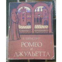 В.Шекспир.Ромео и Джульета.Перевод Б.Пастернака.