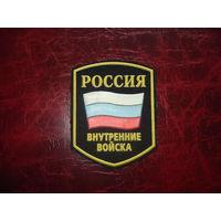 Шеврон МВД Внутренние Войска
