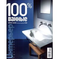 Интерьер + дизайн, 04 апрель, 2005. Ванные.