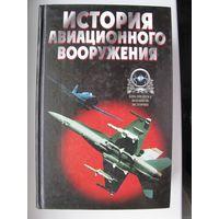 Широкорад - История авиационного вооружения