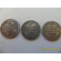 6 рублей 1836 года - КОПИЯ (цена за все 3 шт)