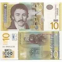Сербия. 10 динаров (образца 2006 года, P46, UNC)