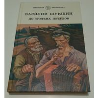 В. Шукшин До третьих петухов (рассказы)