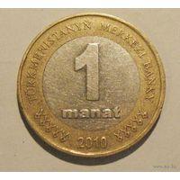 1 манат 2010 Туркменистан