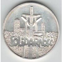 Польша 100000 злотых 1990 года. Серебро унция чистого серебра (31,1 грамм 999 проба). Состояние aUNC!